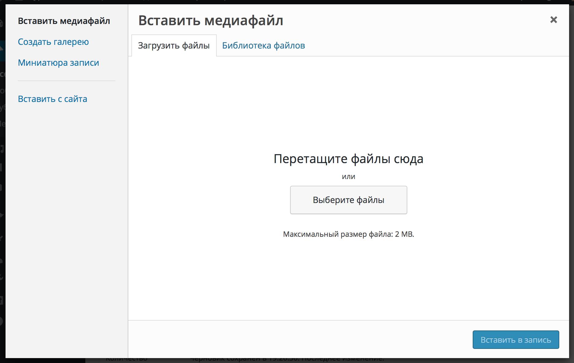 Интерфейс загрузки файла