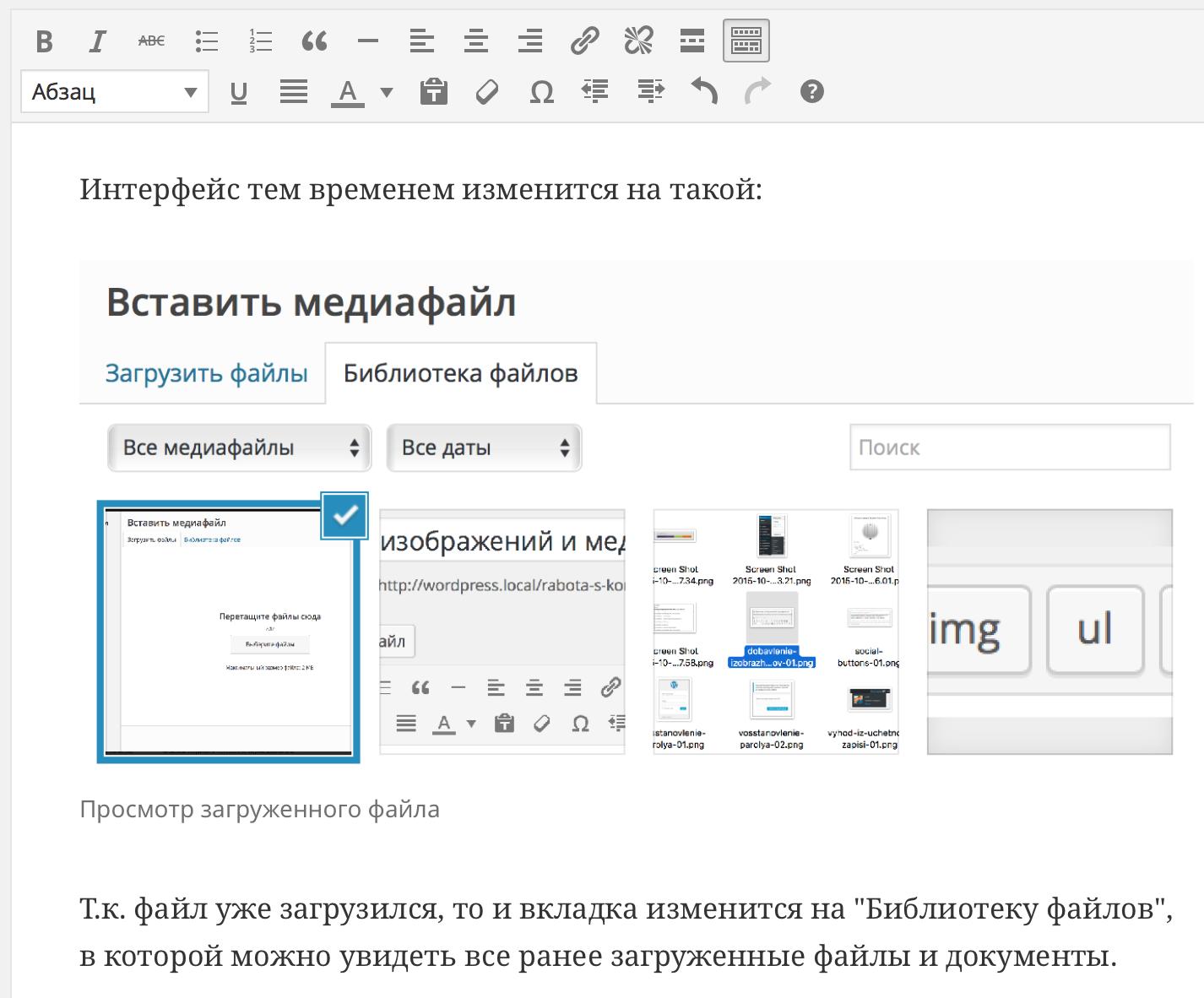 Пример загруженного и добавленного файла