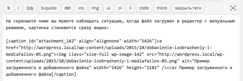 Отображение файла в текстовом режиме редактора
