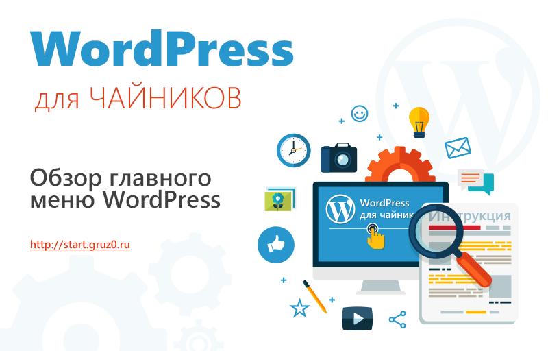 Обзор главного меню WordPress