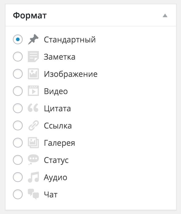 Выбор формата записи