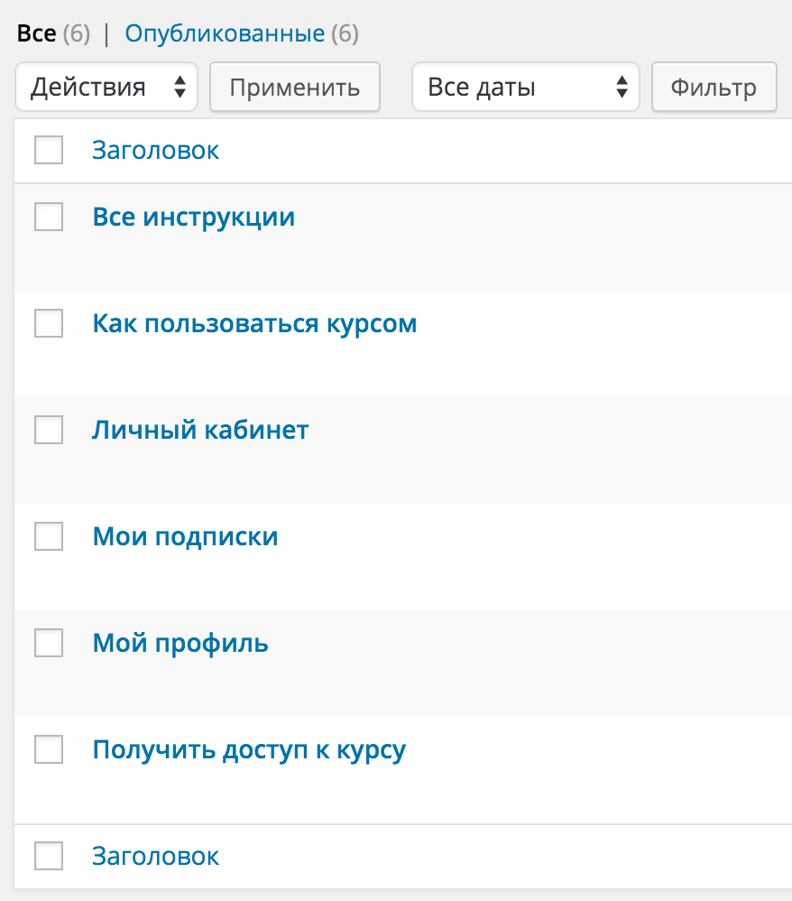 Групповое редактирование страниц