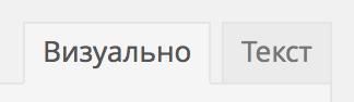 Переключение редактора в текстовый режим