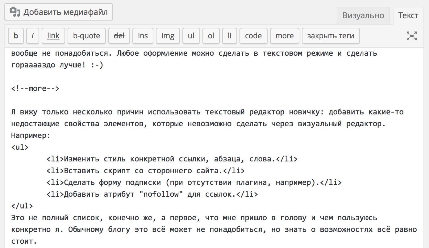 Внешний вид редактора в режиме Текст