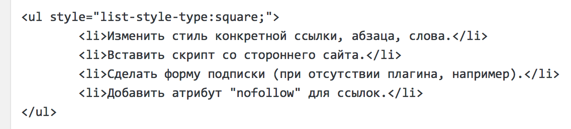 Пример изменения тега в режиме Текст