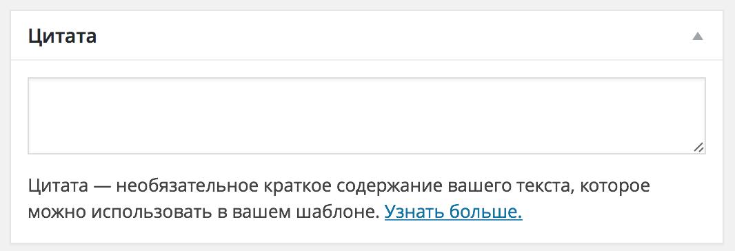 Активация цитаты в Настройках экрана