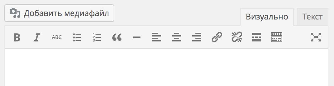 Панель инструментов визуального редактора