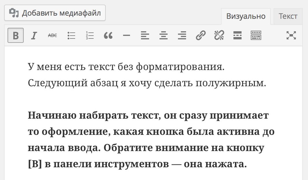 Пример выделения текста