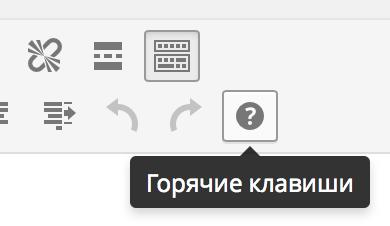 """Кнопка """"Горячие клавиши"""""""