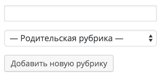 Интерфейс добавления рубрики