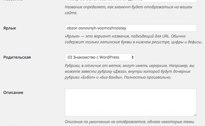 Интерфейс редактирования рубрики