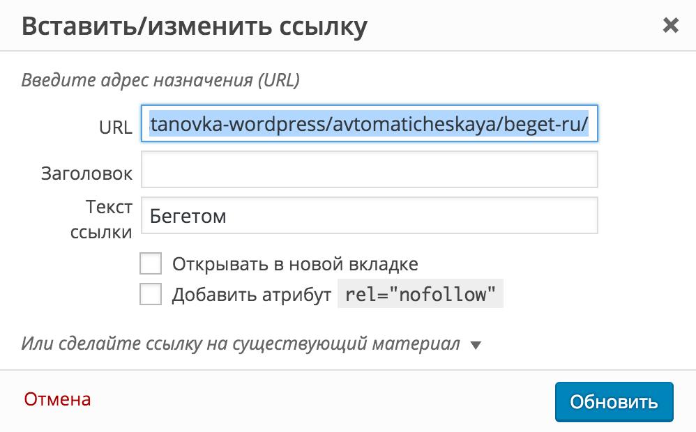 Интерфейс плагина Title and Nofollow For Links