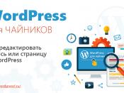 Как редактировать запись или страницу в WordPress