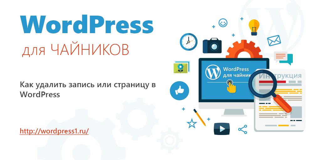 Как удалить запись или страницу в WordPress