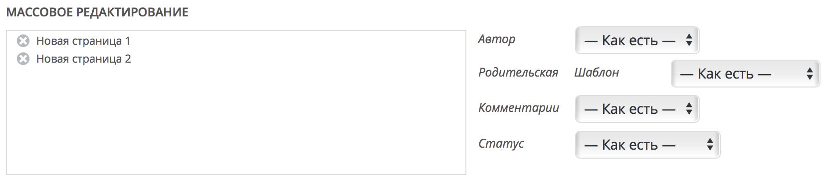 Интерфейс редактирования страниц