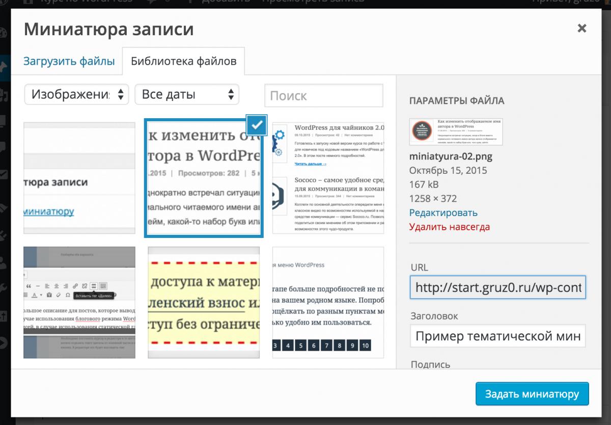 Пример окна для выбора файла