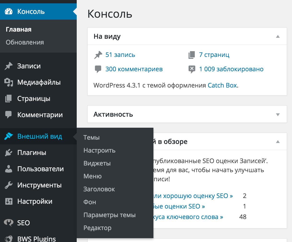 Пример распахнутого меню с подменю WordPress