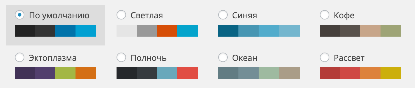 Выбор варианта оформления Консоли WordPress