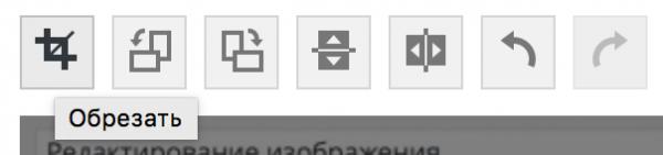 Кнопка обрезки изображения
