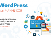 Редактирование изображения в WordPress