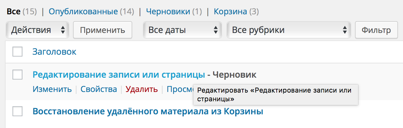 """Редактирование через раздел """"Все записи"""""""