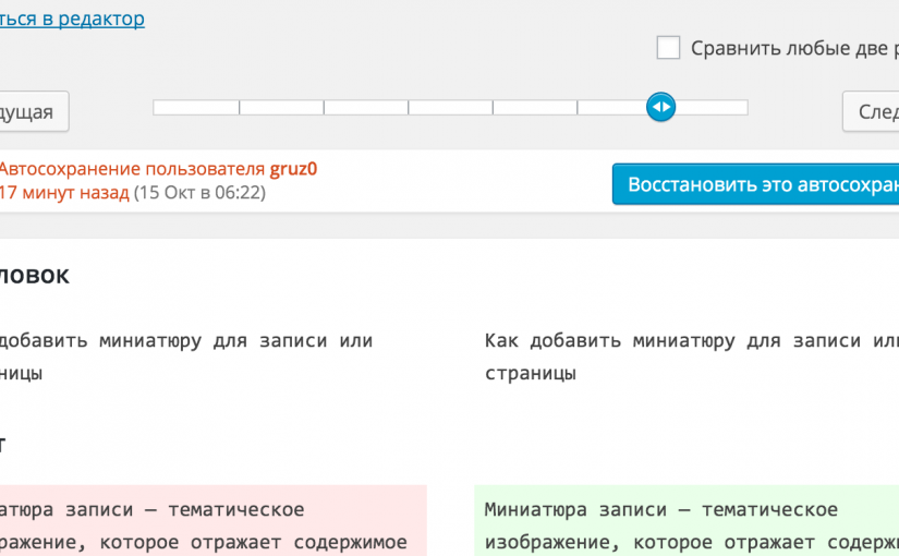 Интерфейс управления редакциями