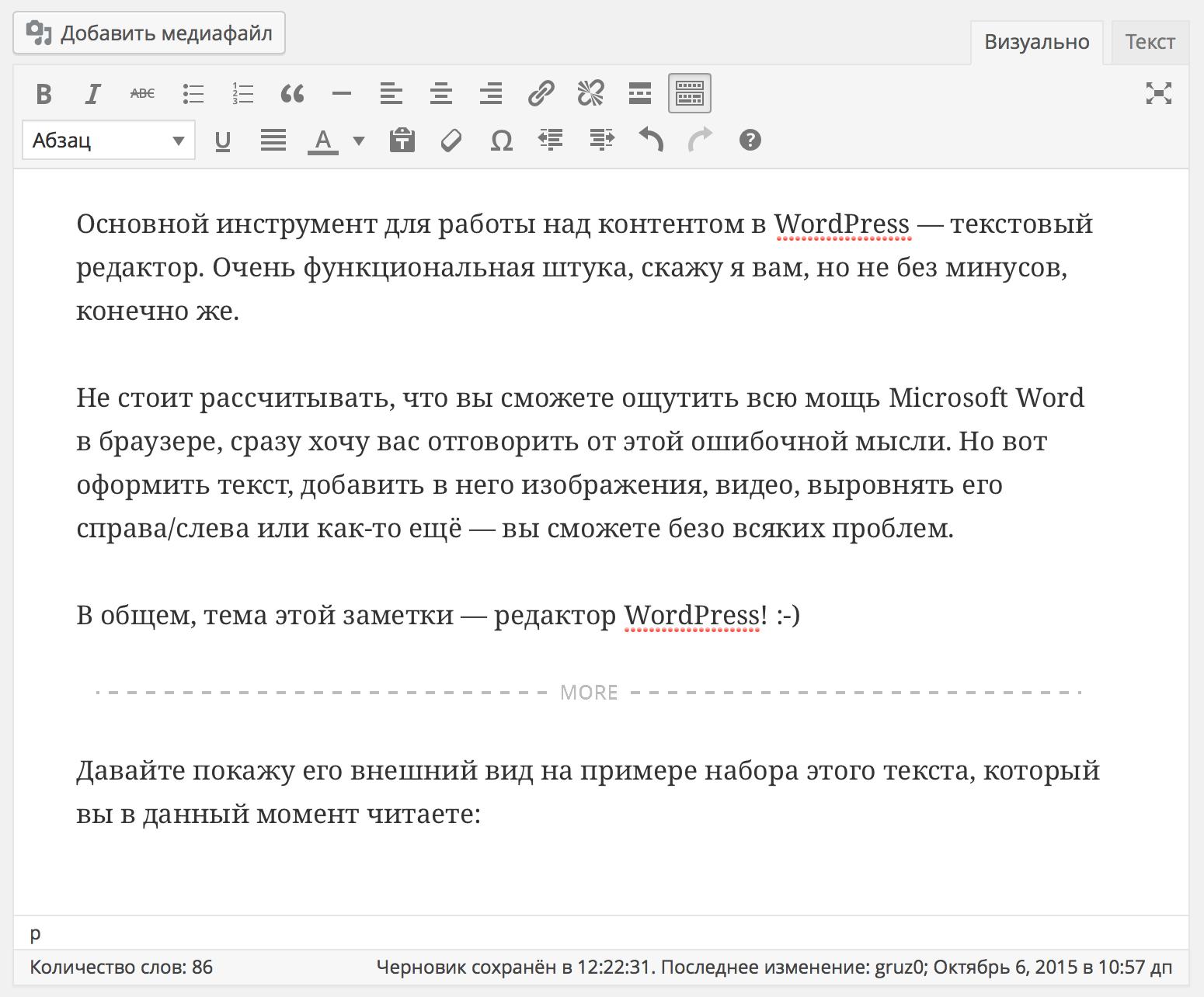 Внешний вид редактора WordPress