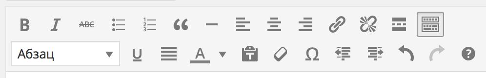 Панель инструментов редактора WordPress