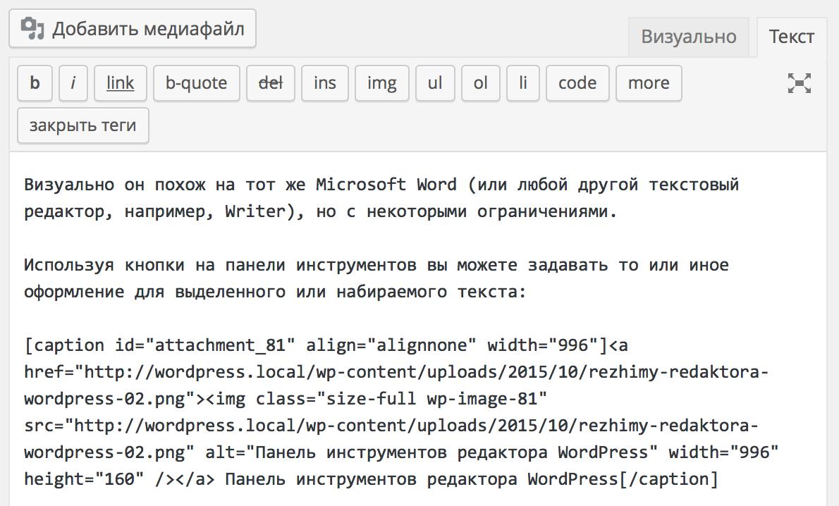 Текстовый режим редактора WordPress