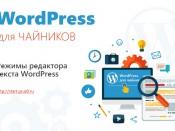 Режимы редактора текста WordPress