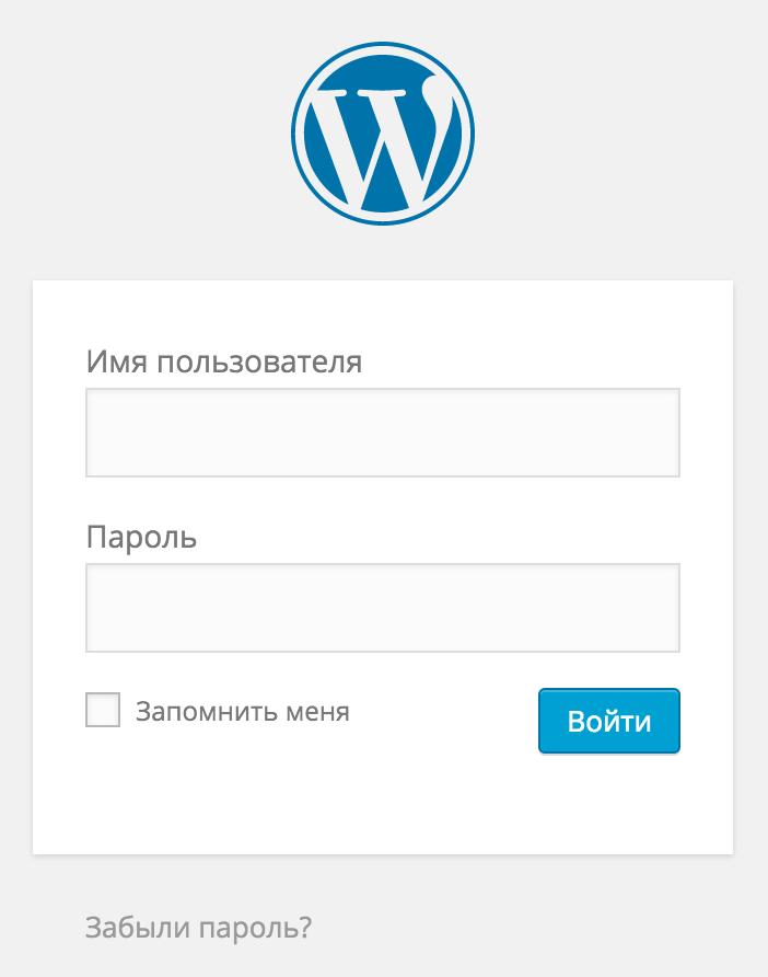 Форма входа в админку WordPress