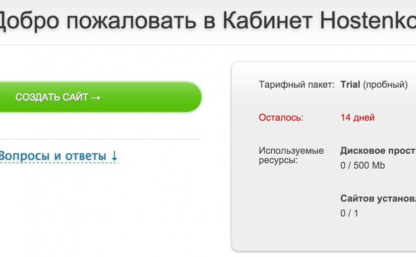Личный кабинет Хостенко
