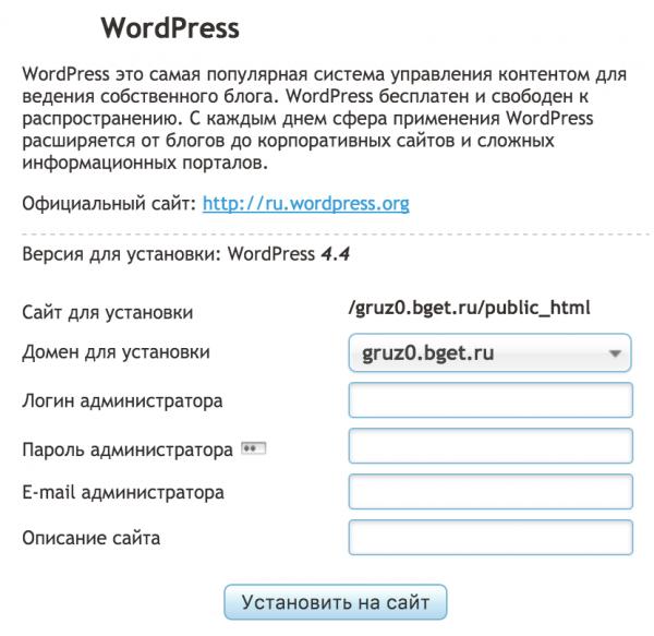 Последний шаг перед установкой WordPress