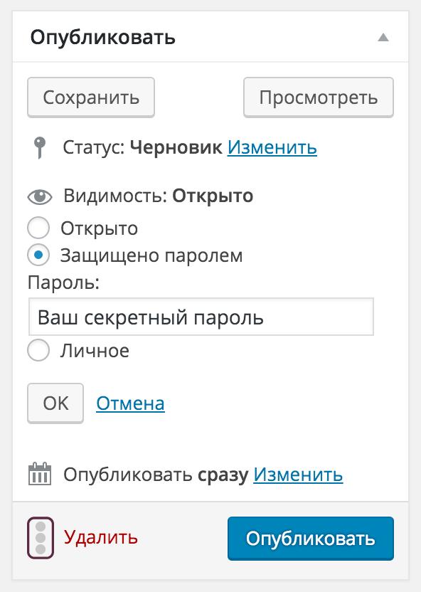 Установка пароля на страницу