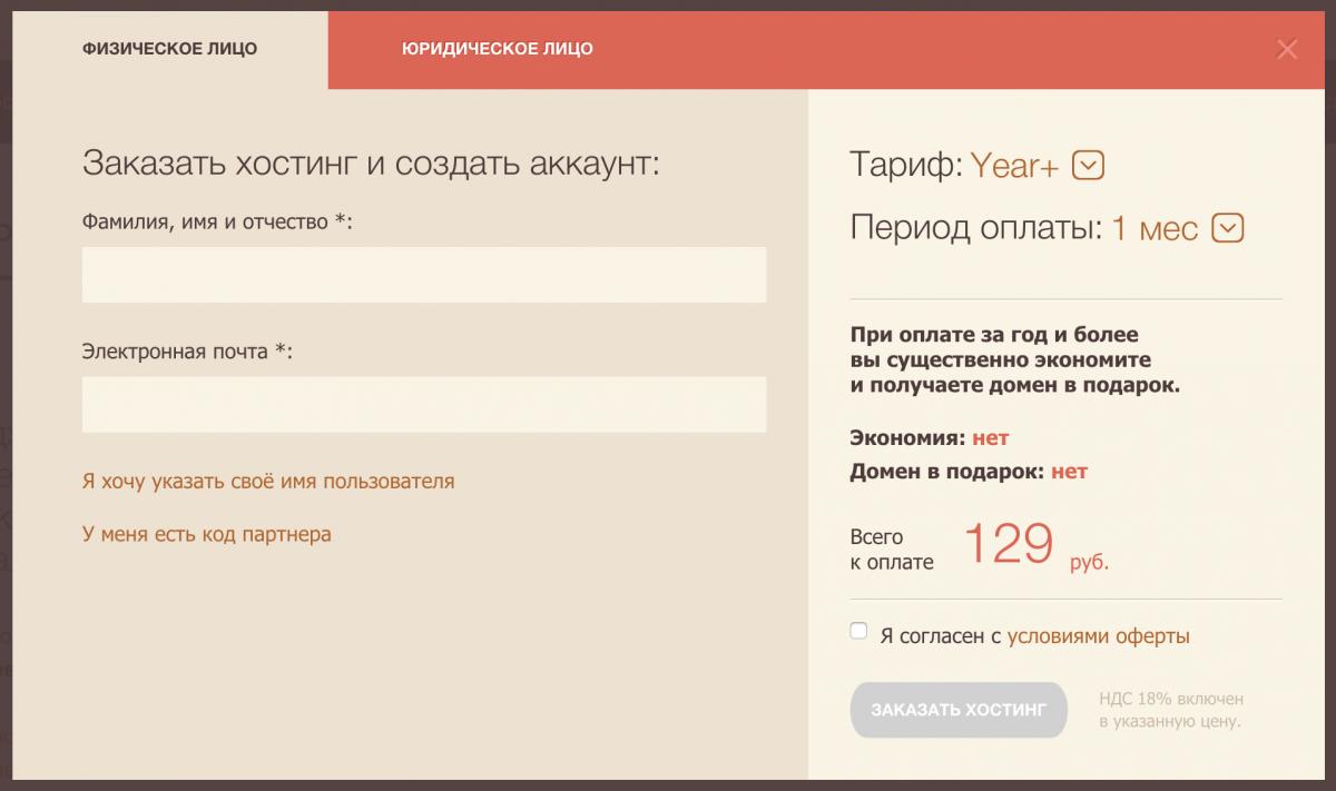 Регистрация профиля