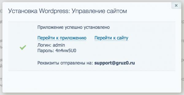 Успешно установленный WordPress