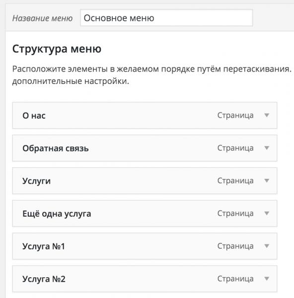 Структура меню после добавления страниц