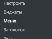 Расположение интерфейс управления меню