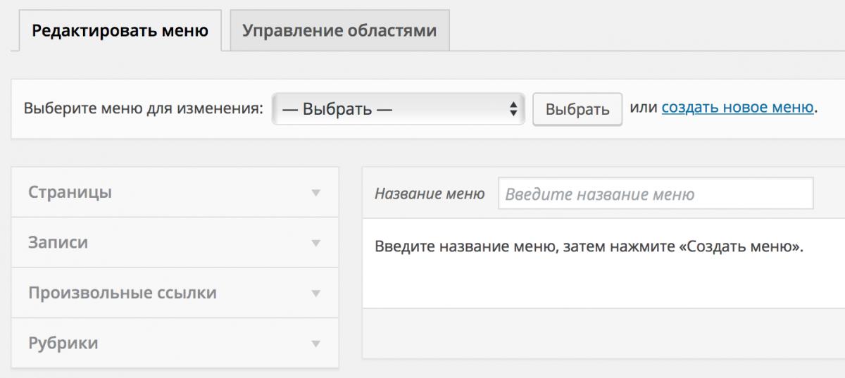 Интерфейс управления меню