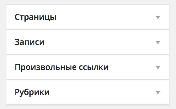 Пример типов пунктов меню