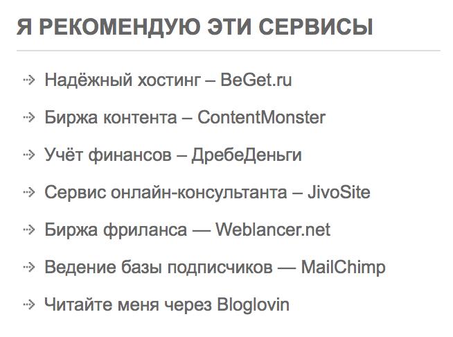 Пример меню с партнёрскими ссылками