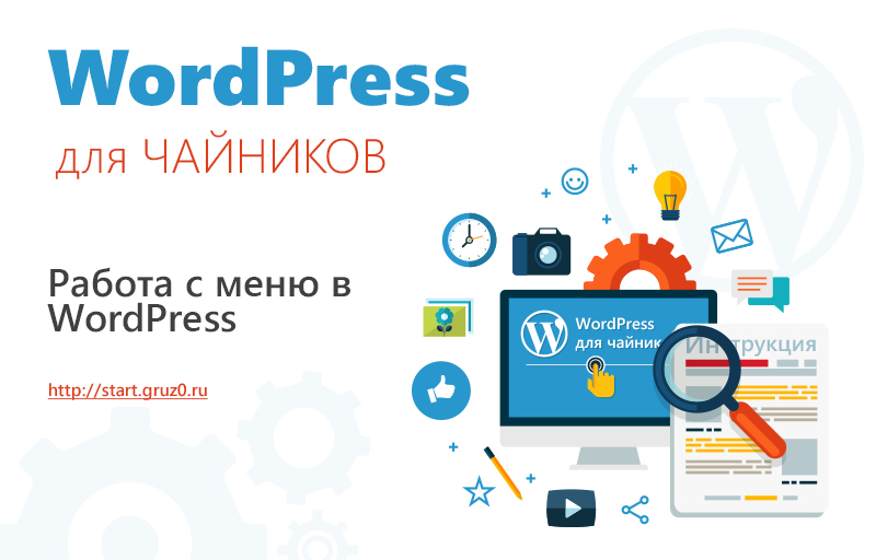 Работа с меню в WordPress