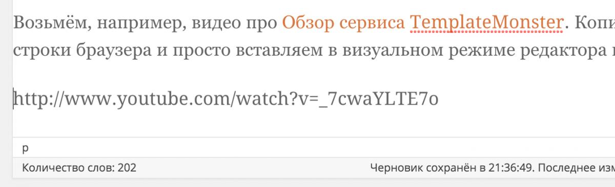 Вставляем YouTube через oEmbed