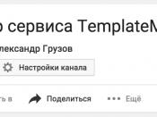 Элементы управления видео в YouTube