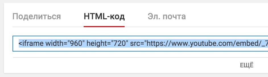 Код для вставки видео