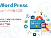 Как вставить видео из YouTube в WordPress