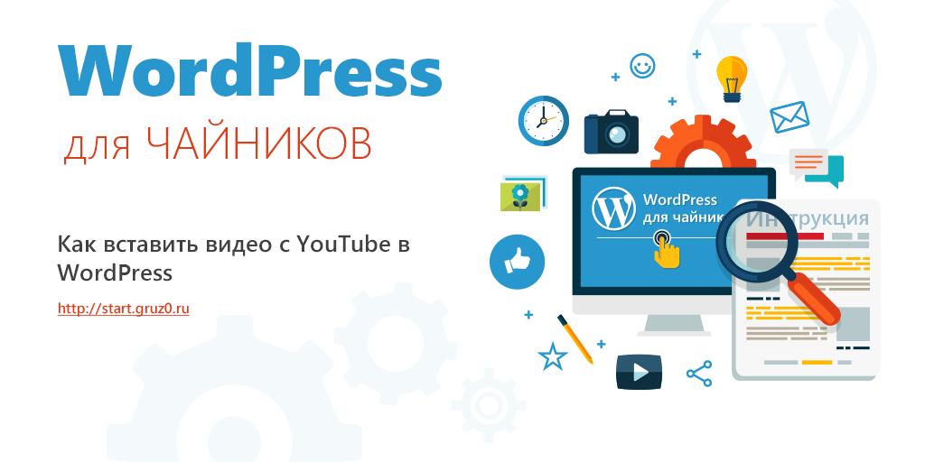Как вставить видео с YouTube в WordPress