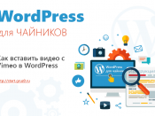 Как вставить видео с Vimeo в WordPress