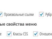 Активируем доступные опции