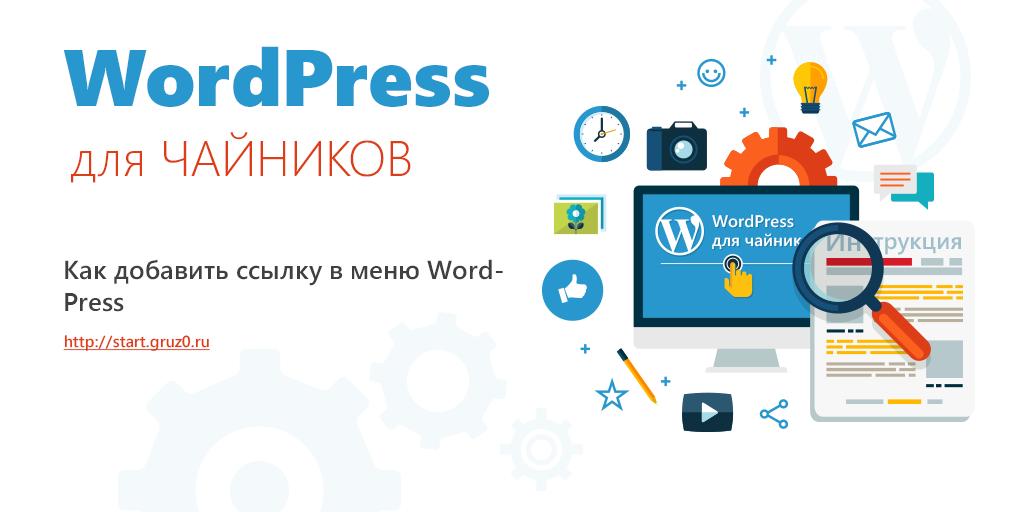 Как добавить ссылку в меню WordPress